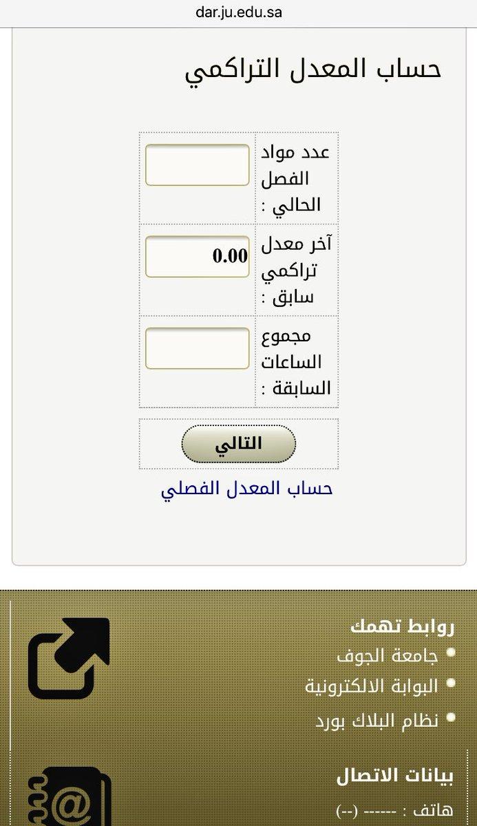 وافي عبد الله On Twitter من خلال هذه الصفحة يمكنك حساب المعدل