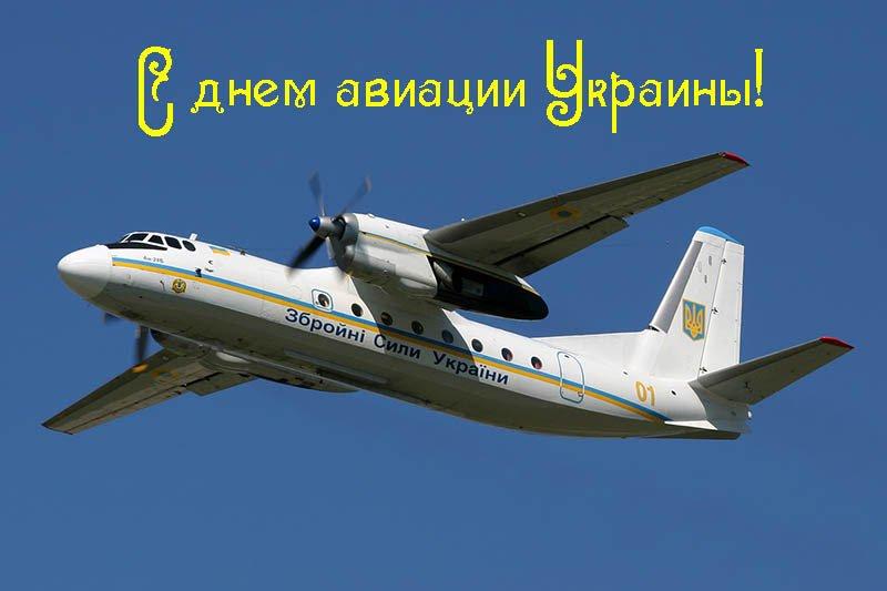 Для пацана, открытка день авиации украины