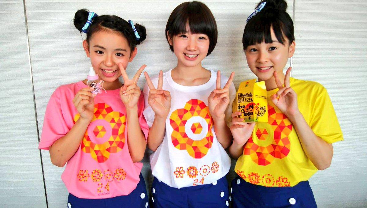 "STU48: STU48 On Twitter: ""24時間テレビ、放送中です!🌼 #STU48 #峯吉愛梨沙 #甲斐心愛"