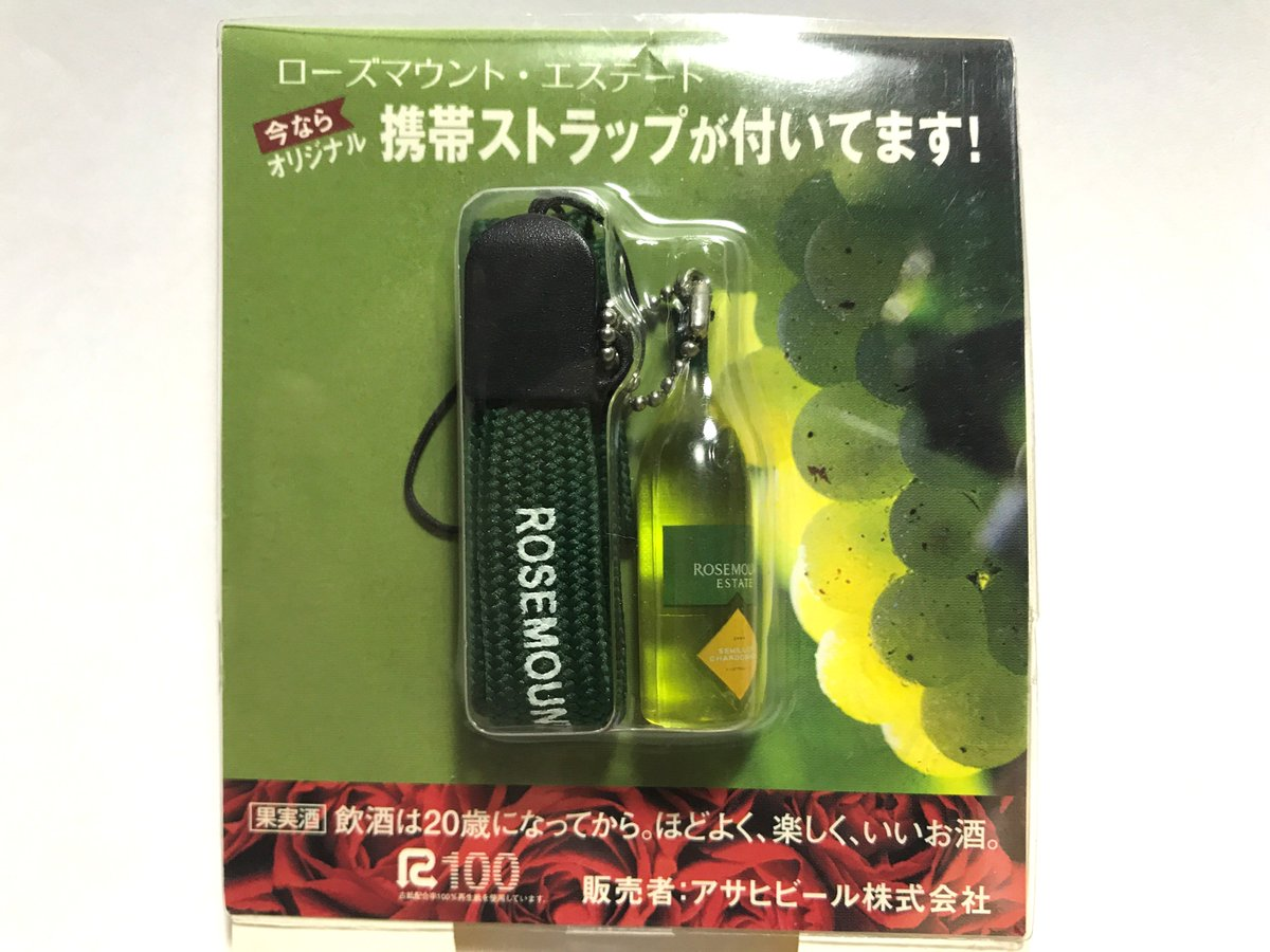 ローズマウント・エステート オリジナル携帯ストラップ-2