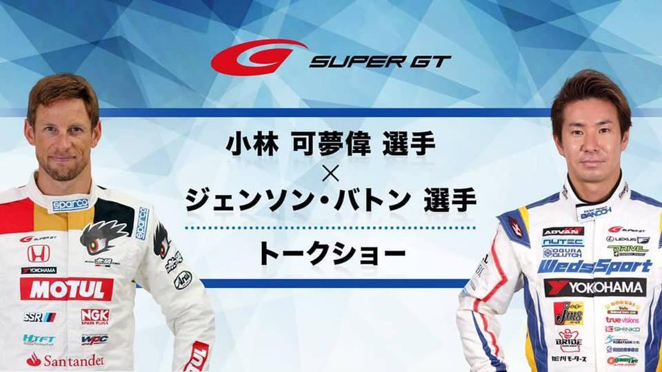 RT @SUPERGT_JP: SUPER GT オフィシャルステージ 9:15〜小林可夢偉選手&ジェンソン・バトン選手のトークショー開催! #SUPERGT https://t.co/GNVRQAD3q9