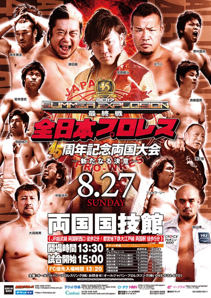 Post image of AJPW: Summer Explosion — 45th Anniversary Show