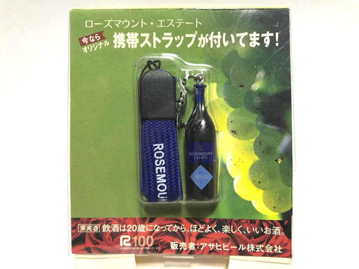 ローズマウント・エステート オリジナル携帯ストラップ-1