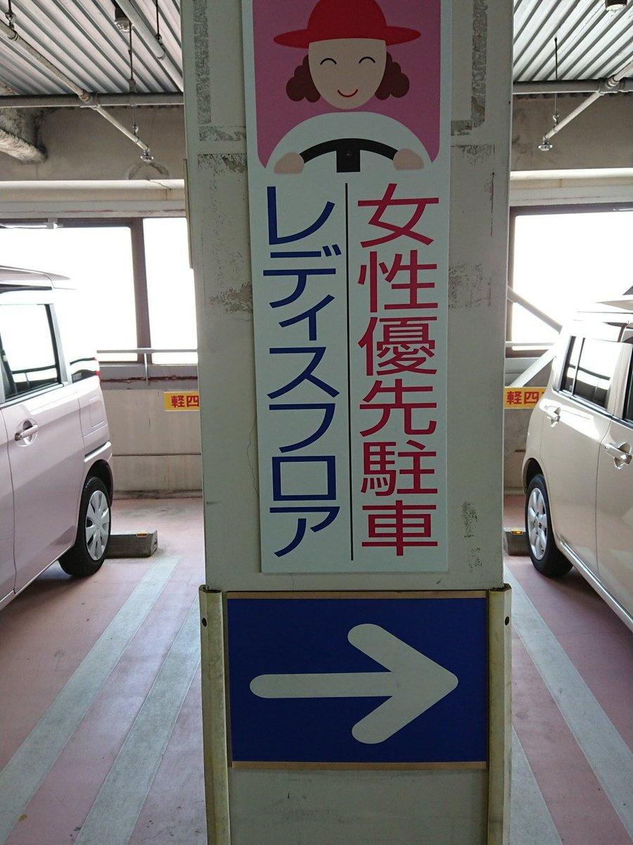 とうとう駐車場まで、女性優先とか… 差別じゃない??