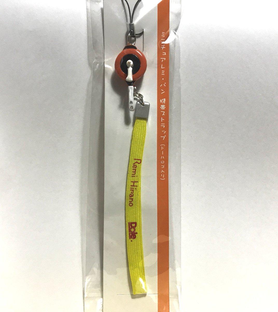 平野レミ ミニチュア レミ・パン携帯ストラップ(ドールロゴ入り)オレンジ