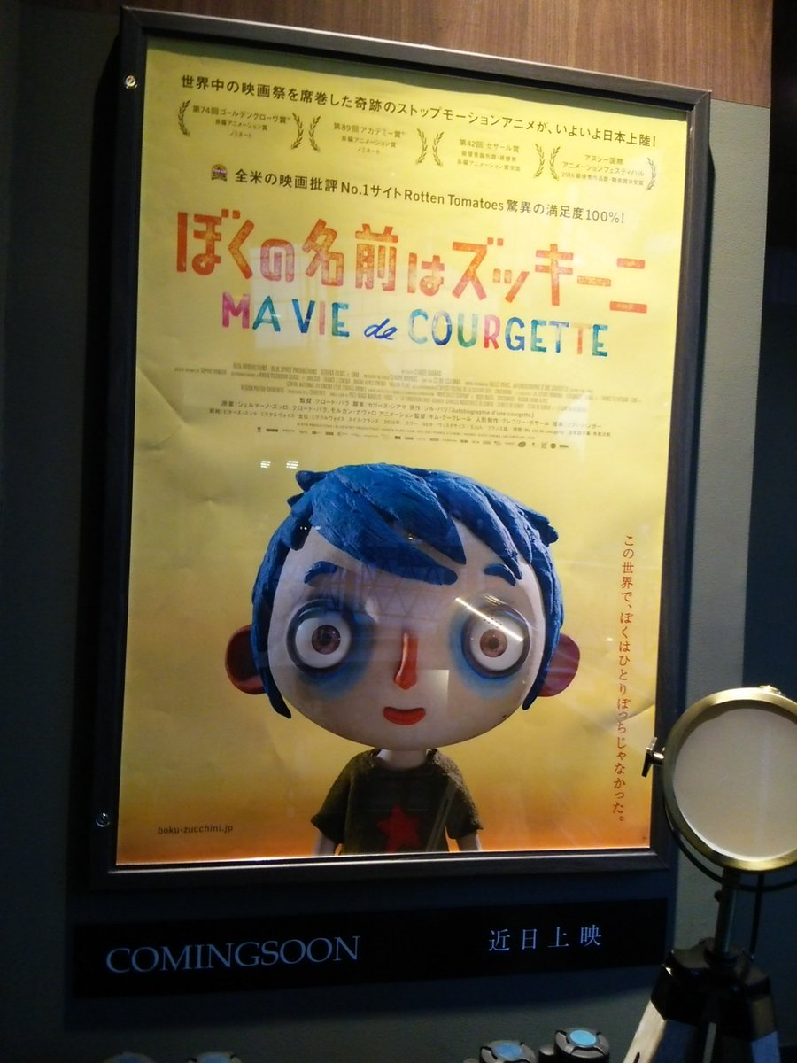 'Ma vie de courgette(My Life as a Courgette)' → 『ぼくの名前はズッキーニ』の邦題で近日上映!恵比寿ガーデンシネマにポスター貼ってあったよ!ズッキーニちゃん!! https://t.co/h4ePHXVFyy