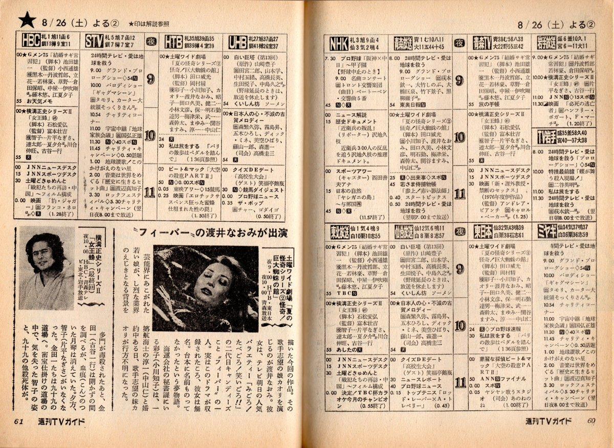 宮城 県 テレビ 番組 表 Yahoo!テレビ.Gガイド [テレビ番組表]