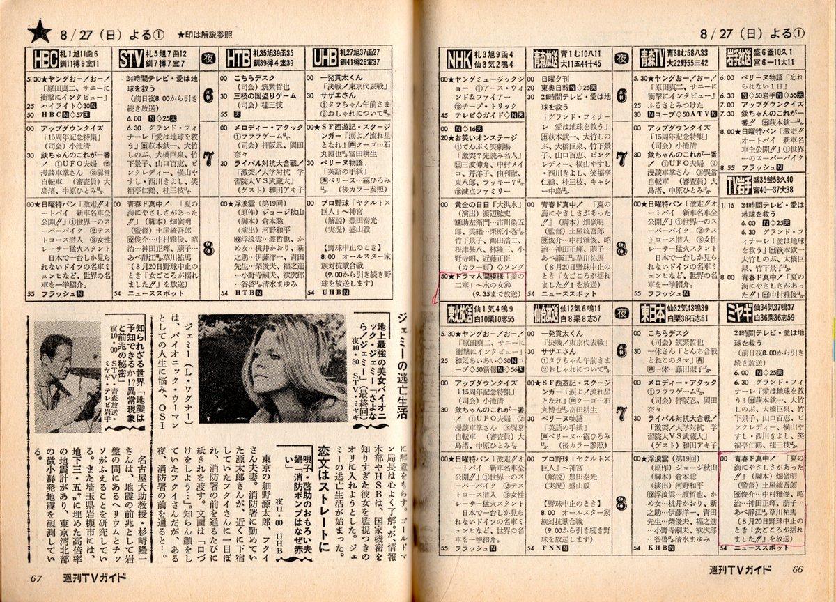 宮城 県 テレビ 番組 表 テレビ番組表 - pool.co.jp