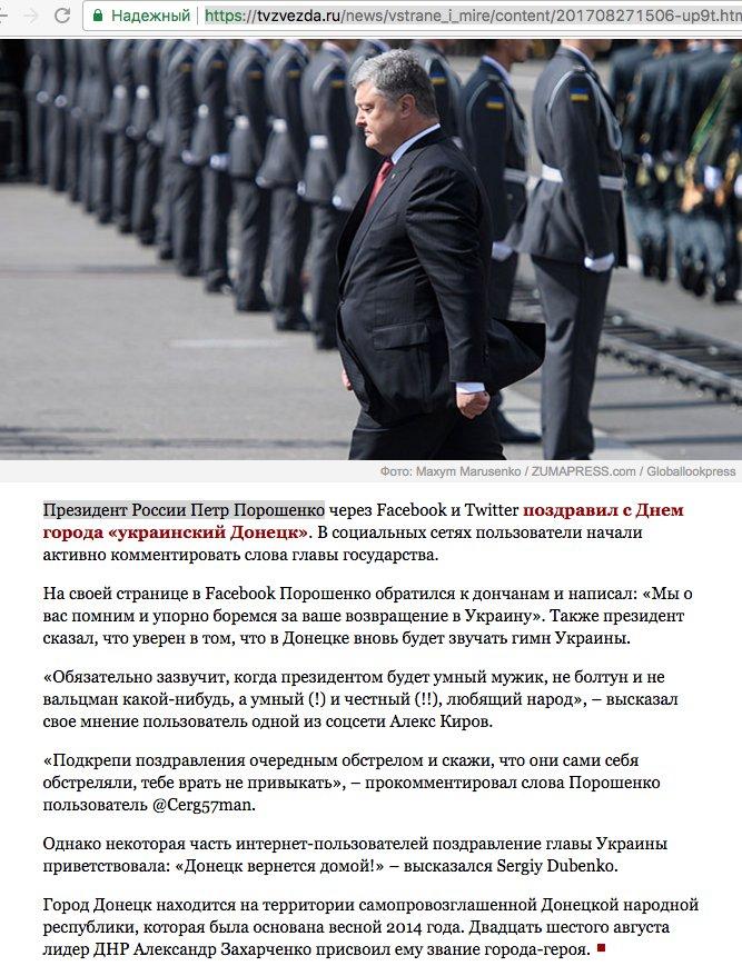 """Порошенко сообщил об открытии трех реконструированных школ на Донетчине: """"Поздравляю с очередной победой в возрождении Донбасса"""" - Цензор.НЕТ 3659"""