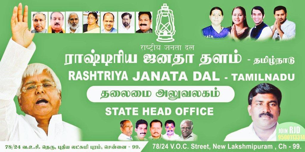 Thanks ur support RJD party members By Gowrishankar State President of Tamilnadu RJDpic.twitter.com/LnZtsgUNkh