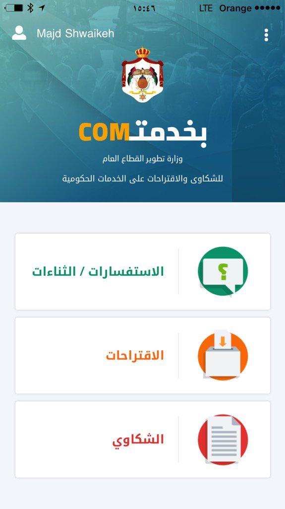 """تطبيق """"بخدمتكم"""" نافذة حكومية جديدة  للاستفسارات والاقتراحات والشكاوى، ندعوكم لاستخدامه وننتظر مقترحاتكم لتطويره https://t.co/En43SUZqrN"""