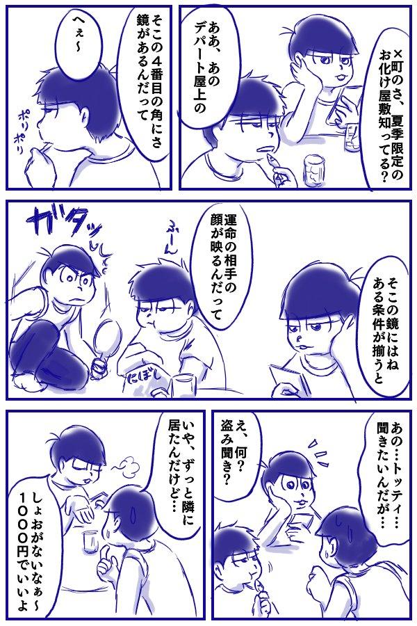 トリックか本当のマジックか【カラ一漫画】