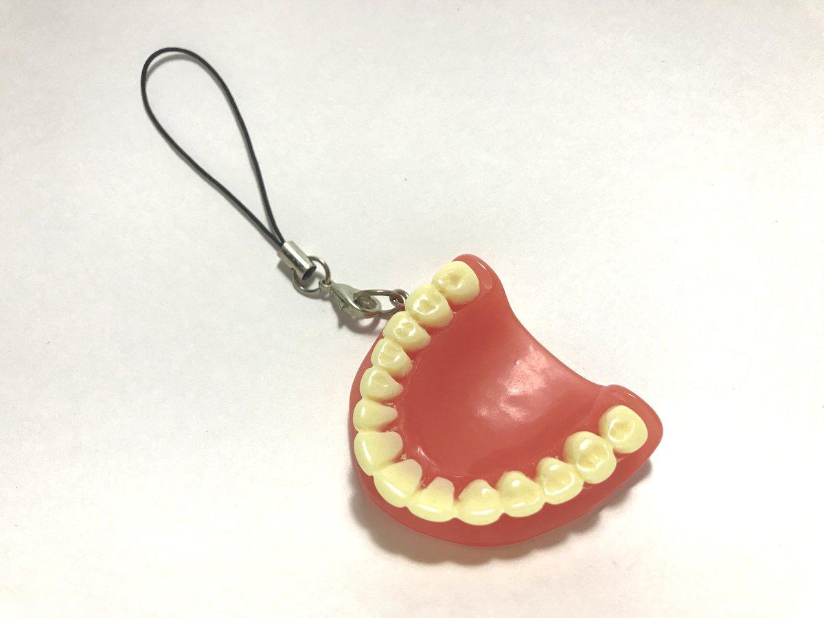 歯 ストラップ