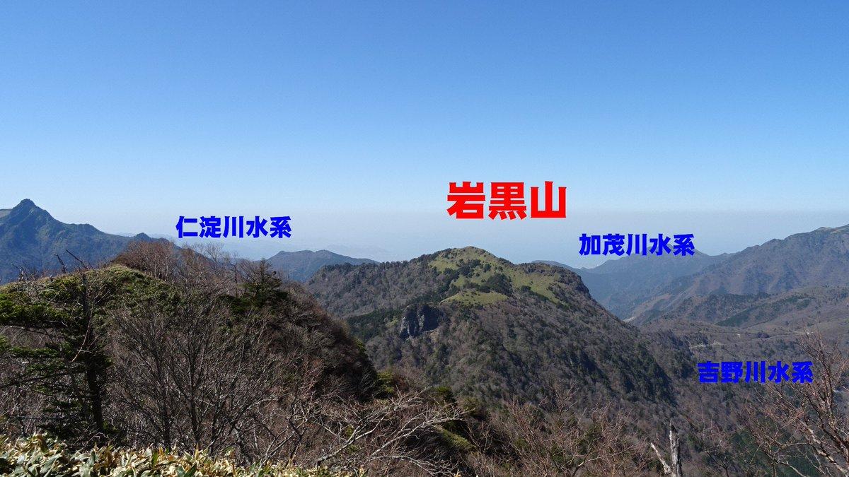 岩黒山 hashtag on Twitter