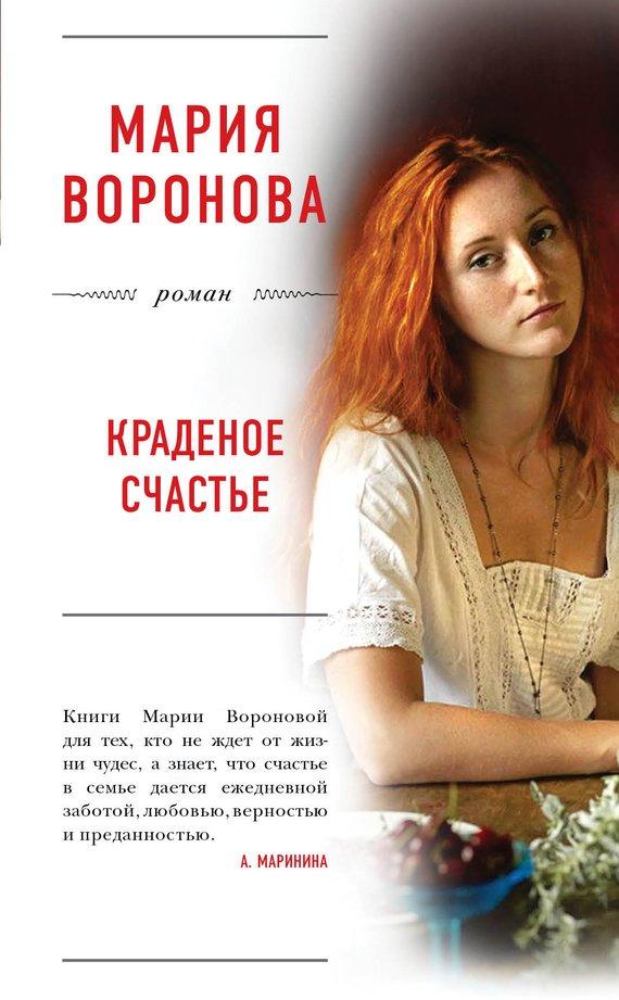 Мария воронова скачать бесплатно книги