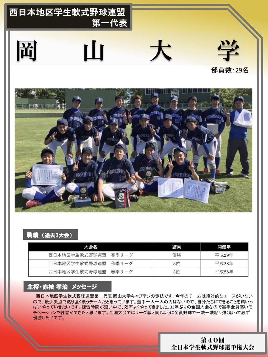 全日本学生軟式野球連盟 hashtag on Twitter