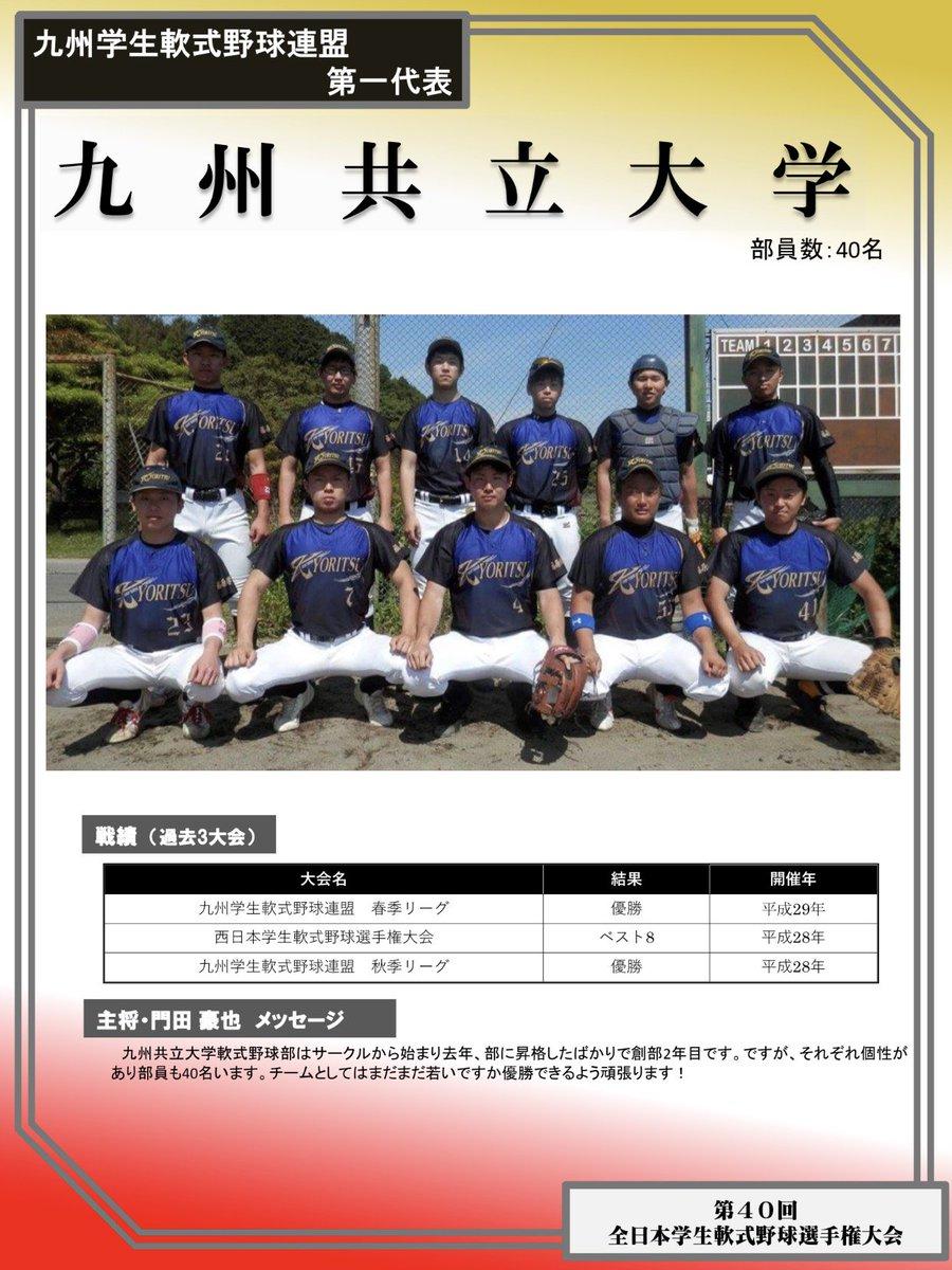 """関西学生軟式野球連盟 on Twitter: """"【第40回全日本学生軟式野球選手権 ..."""