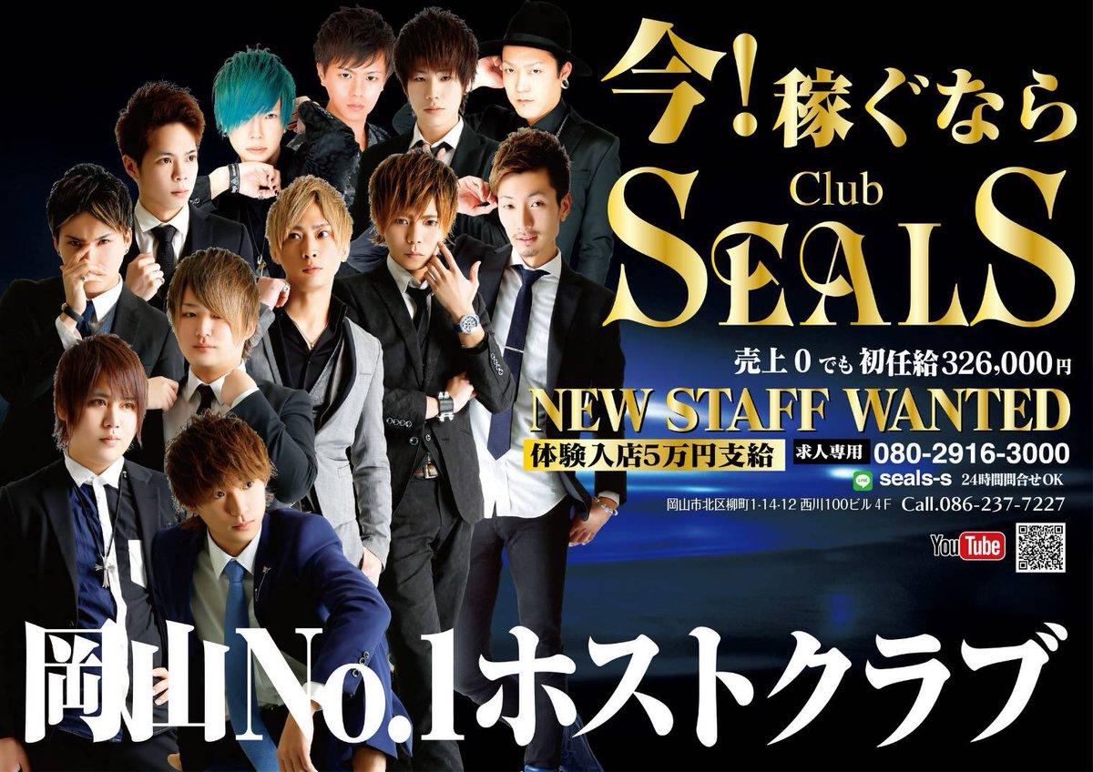 岡山 ホスト クラブ