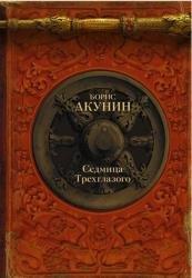 Борис акунин скачать книги торрент