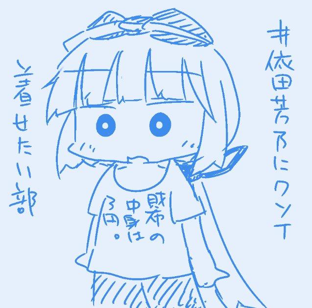 ハッシュタグも作ったのでみなさんもどんどん着せてください #依田芳乃にクソT着せたい部 https://t.co/BtzgQCiNlO