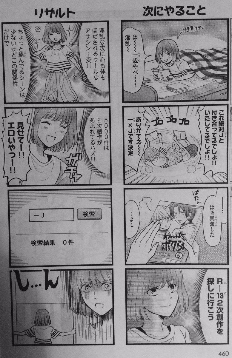 マイナーCPにハマる腐女子の漫画 https://t.co/ek08ElWk7F