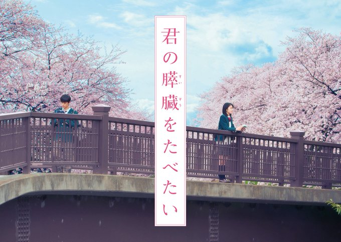 泣ける恋愛映画⑫