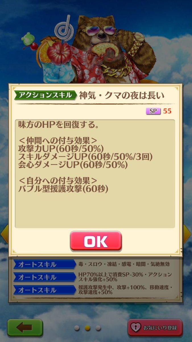 【白猫】神気夏カムイ(魔)のステータス&スキル性能情報!案山子ワンパンの超火力、HP1万超えも可能に!【プロジェクト】