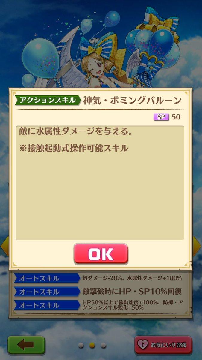 【白猫】神気夏ピーク(斧/水)のステータス&スキル性能情報!S1が謎の強さ!?火力も大幅アップ!【プロジェクト】