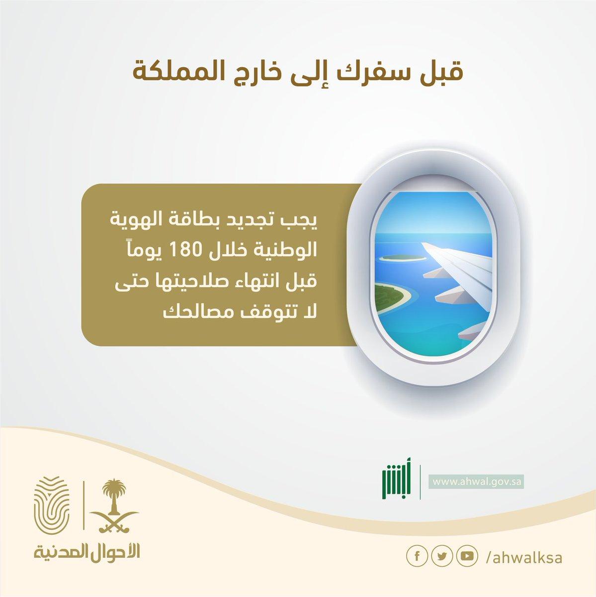 الأحوال المدنية No Twitter تأكد من تاريخ انتهاء بطاقة الهوية الوطنية قبل سفرك