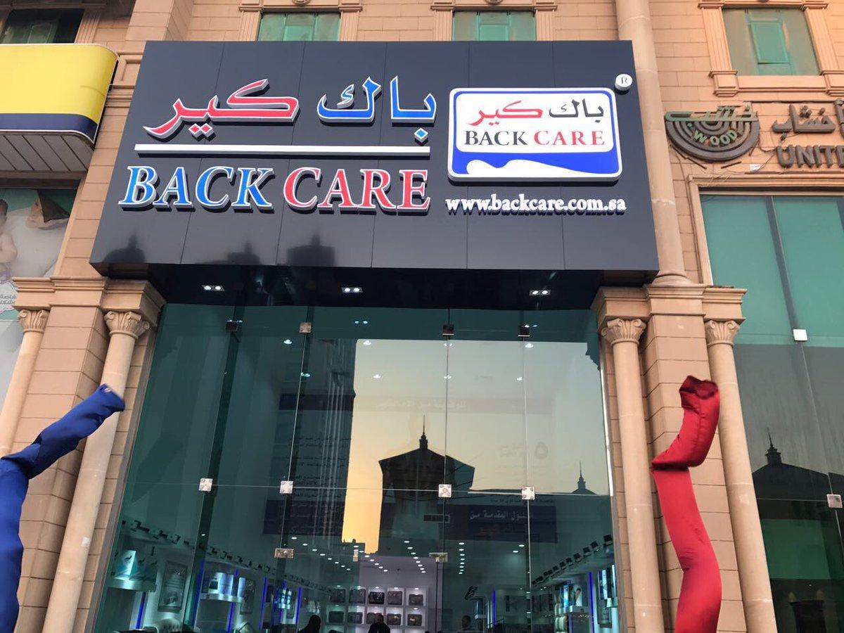 Backcare باك كير Twitterren تم افتتاح الفرع الجديد في المنطقة الشرقية مدينة الخبر طريق الملك فيصل هدايا خاصة لأول 40 زائر للفرع مراتب طبية سرير طبي Https T Co Mxfexcpmap