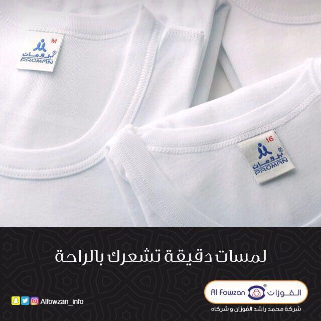2212680d16e0e  برومان ،، الجودة العالية للملابس القطنية   شركة الفوزانpic.twitter.com scmSEloS6z