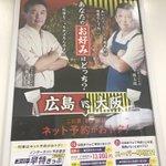 これは最強の対決お好み焼きVS広島焼きのポスターが面白い