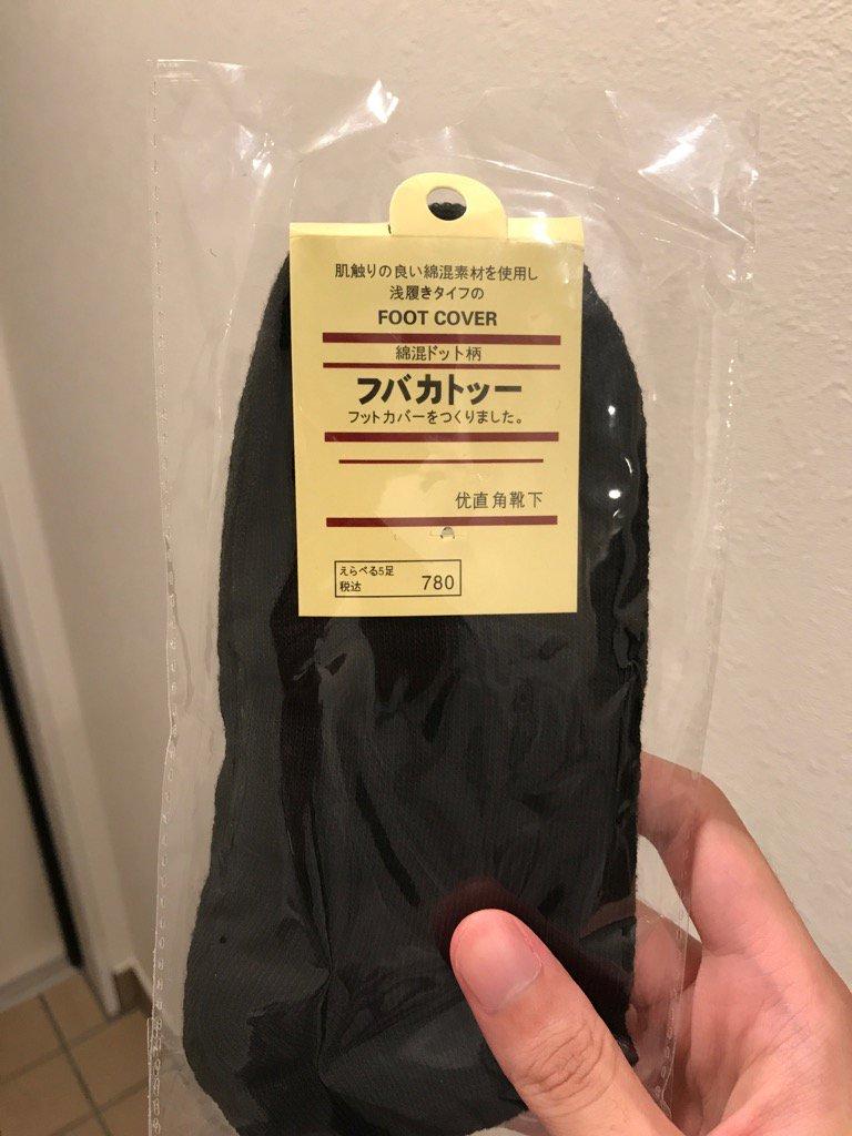 アマゾンさんで使い潰しのビジネスシューズをポチったら靴下がサービスでついてきたんだけど、もうちょっと頑張れなかったのか