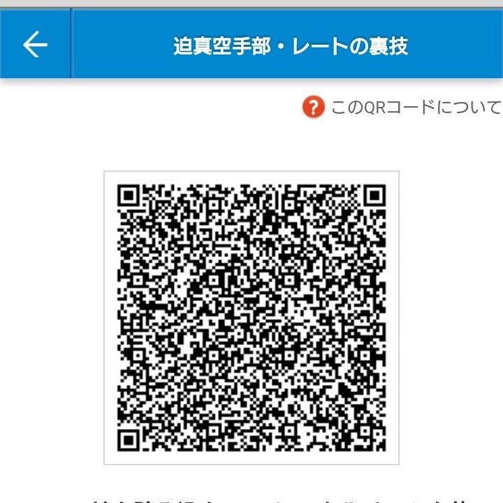 ウルトラ もらえる で コード サンムーン ポケモン ポケモン qr 【ポケモンサンムーン】QRコード一覧と使い方【SM】|ゲームエイト