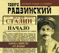 Эдвард радзинский наполеон жизнь и смерть