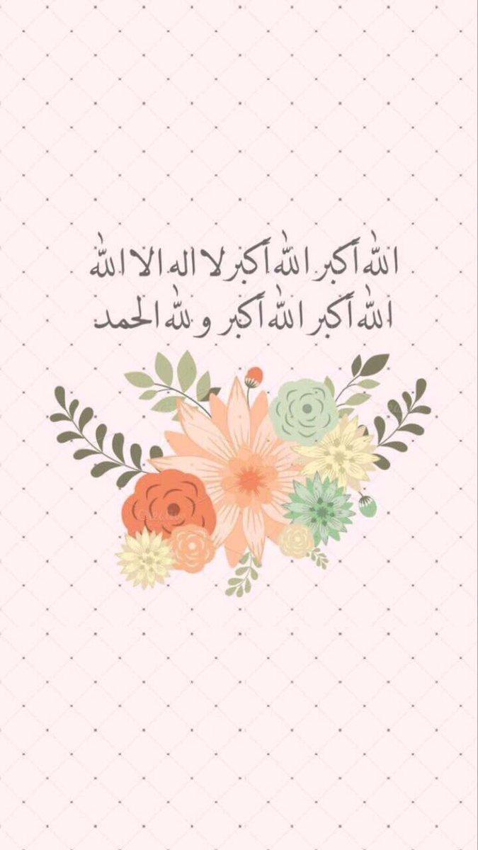 خلفيات Wallpaper On Twitter الله أكبر الله أكبر لا إله