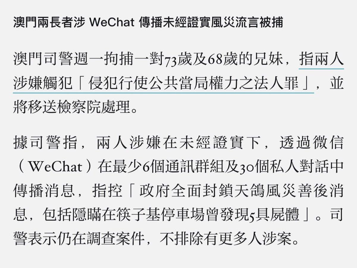 端传媒简讯:澳門兩長者涉 WeChat 傳播未經證實風災流言被捕。 请注意,这是澳门。 https://t.co/worQpgBrgU