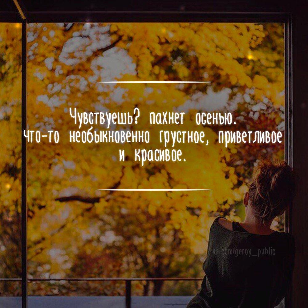 Пахнет осенью картинки с надписями
