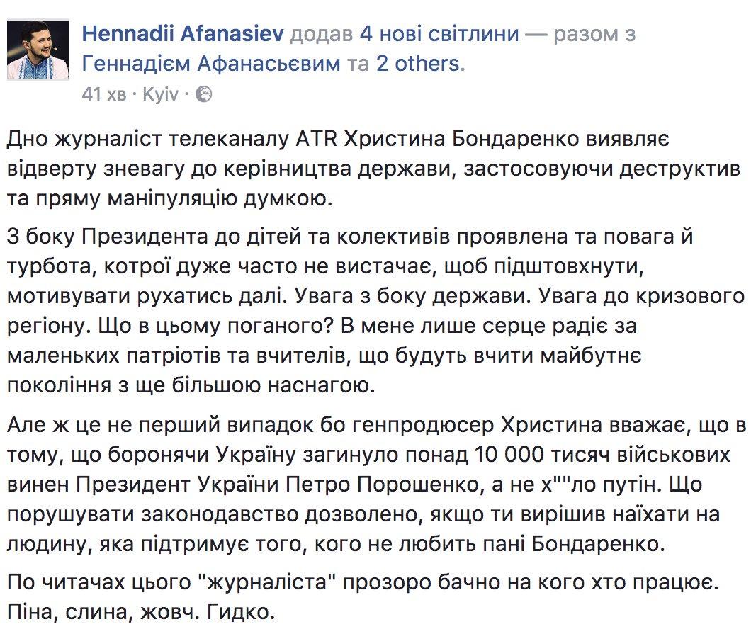 Тяжелораненый при прорыве из Иловайска Герой Украины Гордийчук привел лицеистов почтить память погибших товарищей - Цензор.НЕТ 2196