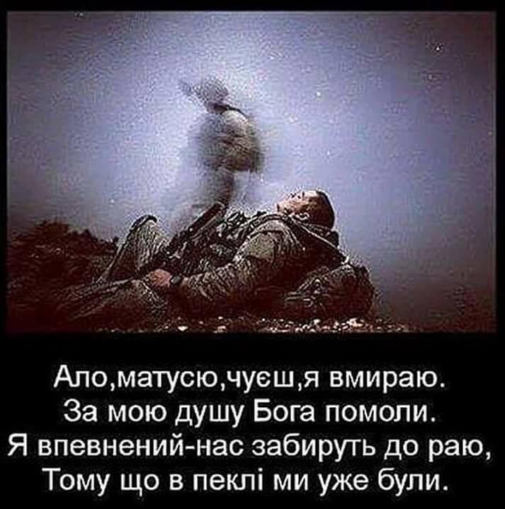 В Киеве почтили память погибших в Иловайской трагедии воинов - Цензор.НЕТ 5738