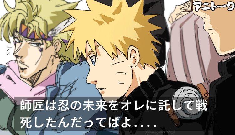 思わず涙?NARUTOから学ぶ師弟関係の尊さ!