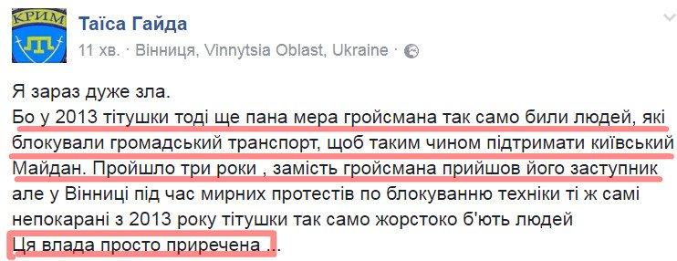 Это разоблачение уже третьей ОПГ на территории области, - глава Николаевской ОГА Савченко о задержании Титова (Мультика) - Цензор.НЕТ 7486