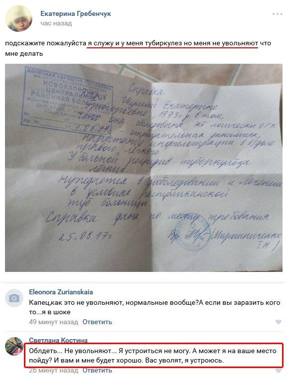 """У троих террористов """"ДНР"""" обнаружен туберкулез, в том числе и в открытой форме, - ИС - Цензор.НЕТ 7952"""