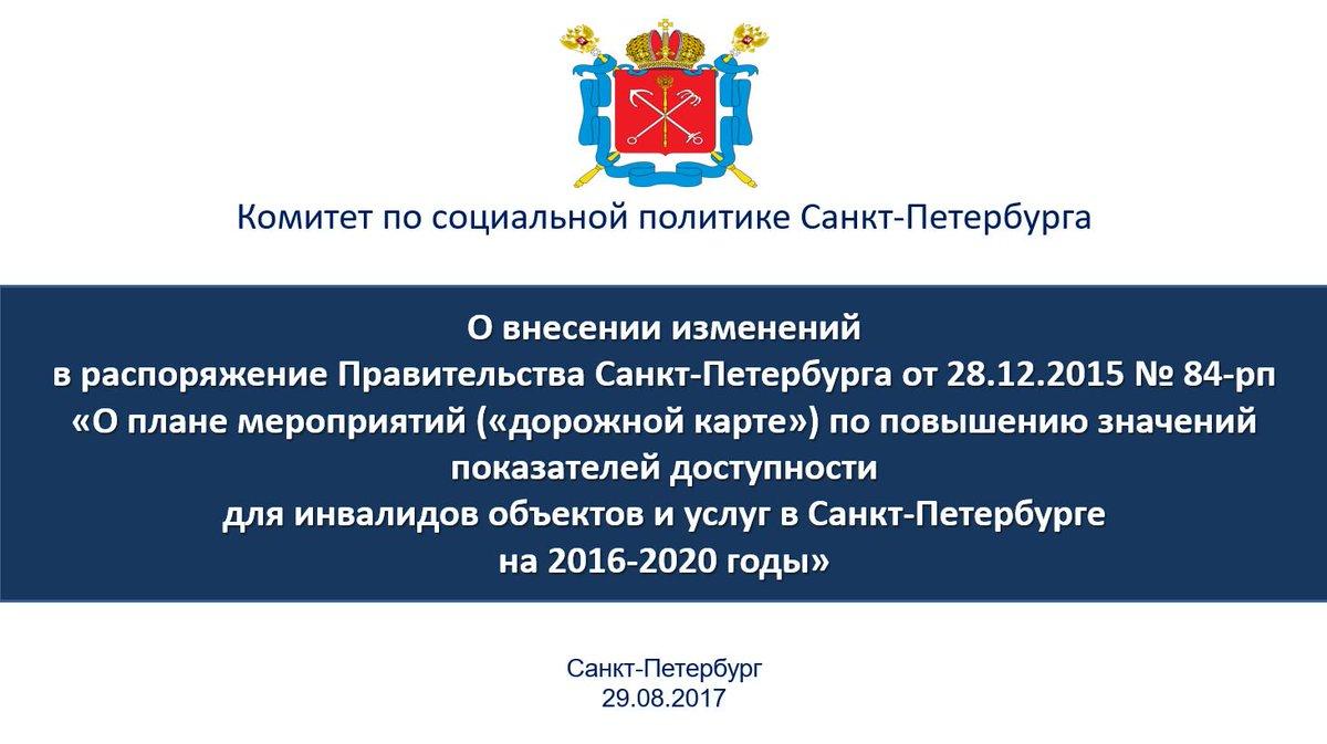 Распоряжение правительства рф от 30072014 1430-р