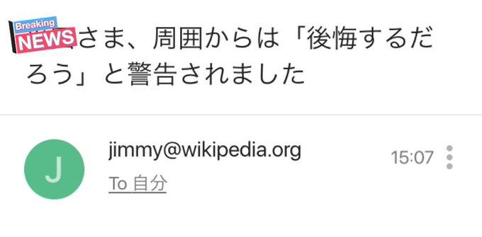ウィキペディアの金くれメールが...