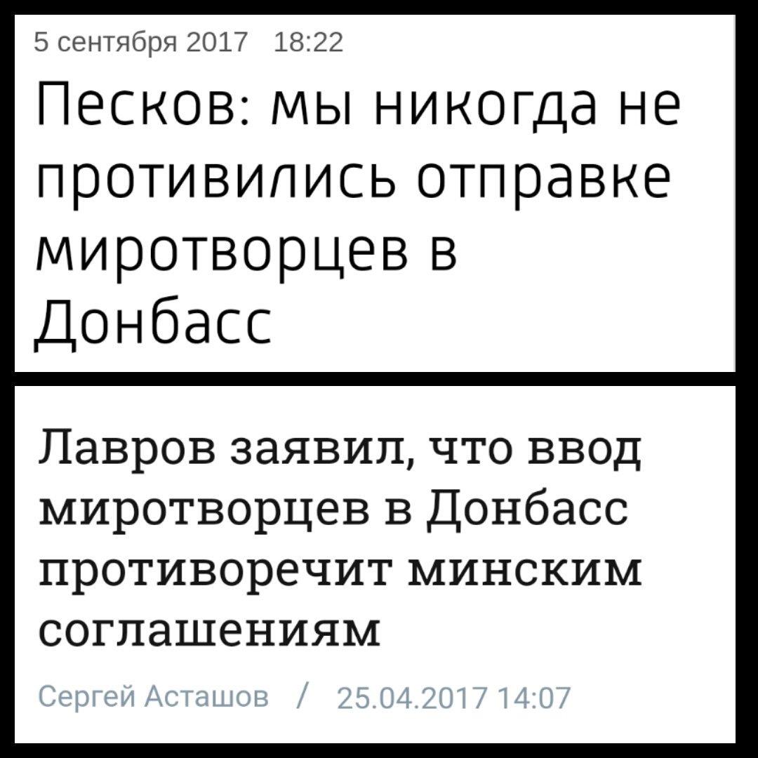 Путин никогда не возражал против размещения миротворцев на Донбассе, - Песков - Цензор.НЕТ 7704