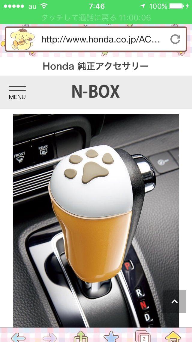 新型Nboxのシフトノブカバー良いな〜 今乗ってる車につかない悲しさ https://t.co/TgvkDGPD44