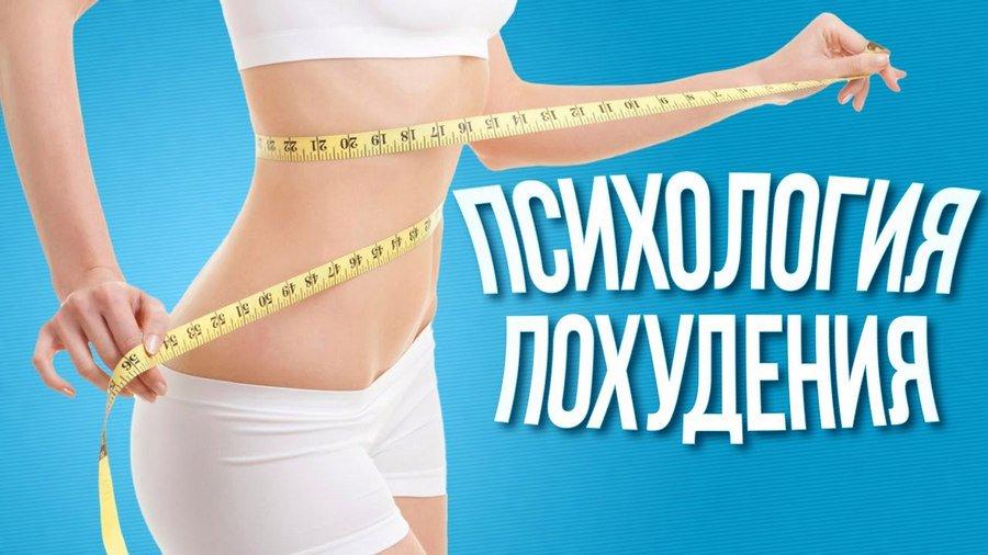 Похудение лучше начать с