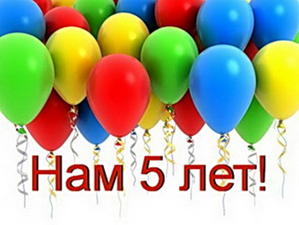 Открытка с 5 летием компании, поздравлением днем рождения