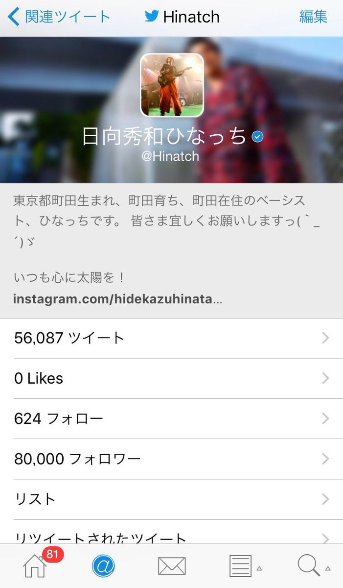 日向秀和ひなっち - Twitter
